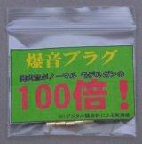 爆音プラグ 7mmキャップ火薬対応 ロング(5mm) 30個入